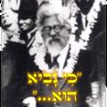 אברהם-יהושע השל