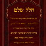 הלל שלם - המהדורה הביקורתית