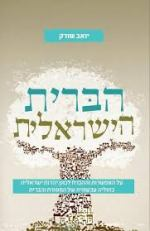 habrit_haisraelit