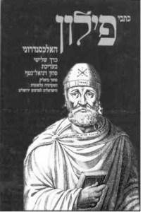 דמותו של פילון (נניח) על רקע כרך מהמהדורה המדעית של כתביו