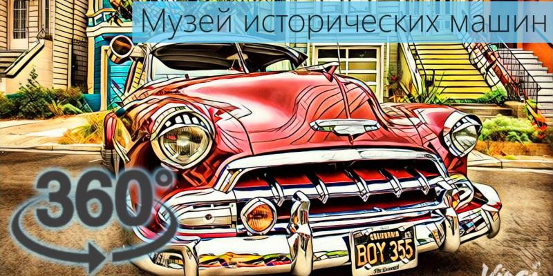 Oldtimer Cars Museum Ivrpa