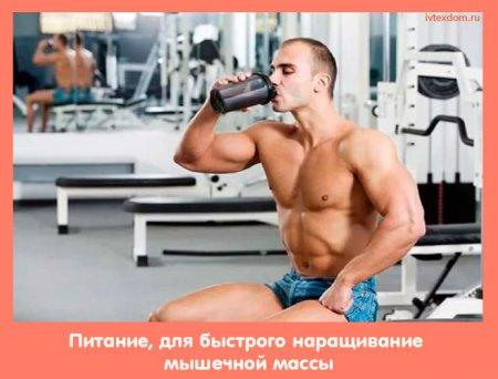 Питание, для быстрого наращивание мышечной массы