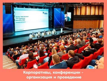 Корпоративы, конференции - организация и проведение