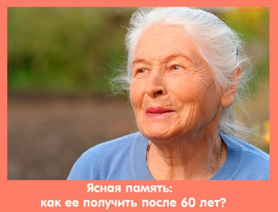 Ясная память: как ее получить после 60 лет?