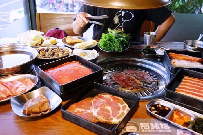 阿豬媽韓式烤肉火鍋吃到飽 台中店|平日午餐439元,烤肉、火鍋、熟食、小菜、飲料無限量供應(中友百貨旁)