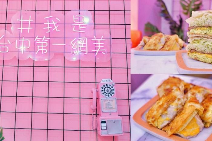囍樂炭烤吐司 |台中北區粉紅色噴發的早午餐,爆漿芋泥蛋餅只要45元,近中華夜市、中國醫和台中教育大學!