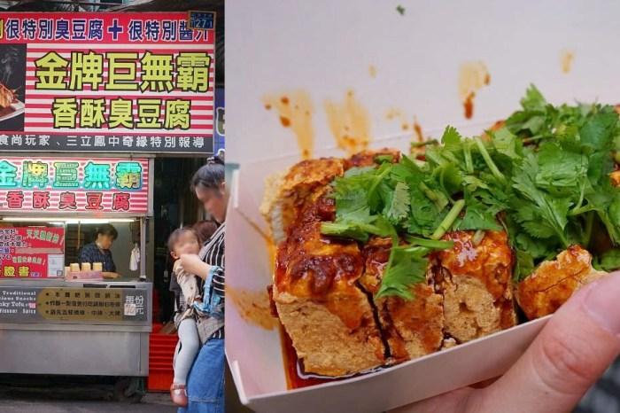 金牌巨無霸香酥臭豆腐 |台中一中食尚玩家推薦的外酥內嫩臭豆腐,加辣加香菜較夠味!
