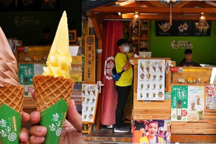 康宇家 手作甜品 台南正興街美食,食尚玩家推薦,霜淇淋限時買一送一,芒果口味最消暑!