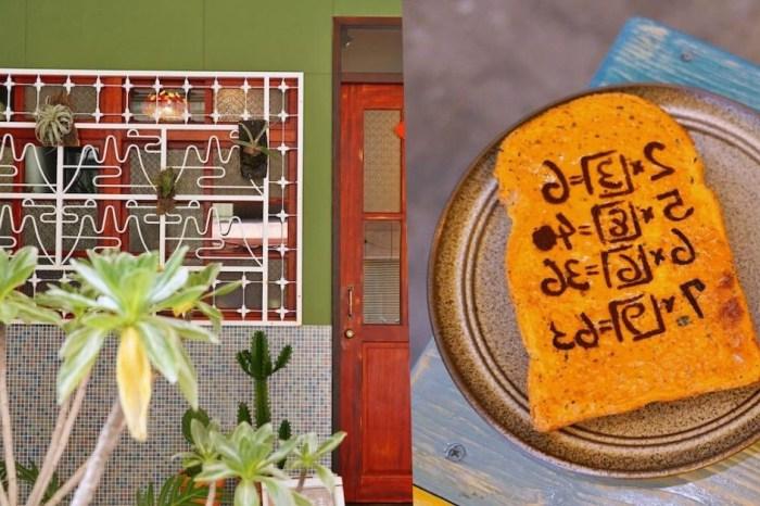 人家是女生  台中西屯美食,鐵窗老宅早午餐,必吃泰奶的多拉A夢的記憶吐司!