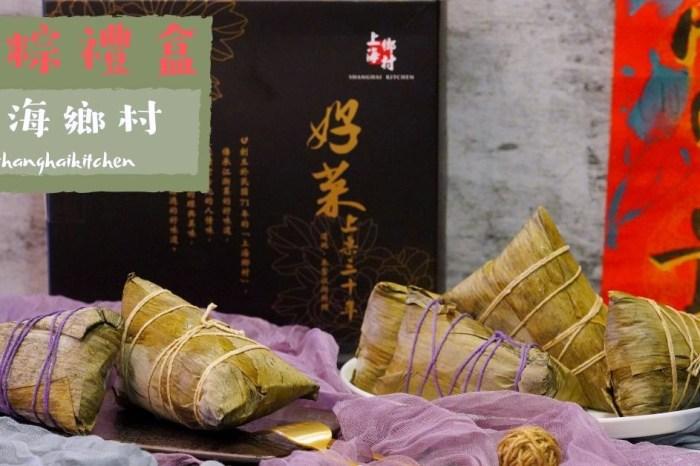 2020端午節粽子禮盒推薦,上海鄉村粽