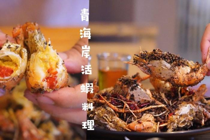 青海岸活蝦料理 |台中宵夜也有活體泰國蝦24吃,風螺和熱炒,凌晨5點還有外送外帶服務!