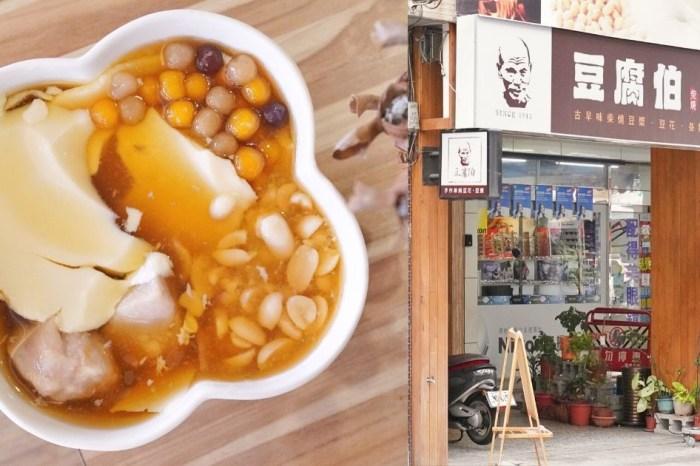豆腐伯 |永興街古早味甜點,台中唯一柴燒熬煮2.5小時以上的豆花豆漿,竟只要銅板價!