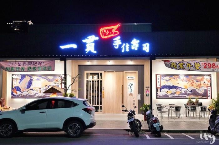 一貫手作壽司 |中科美食首推日式料理,千元即享無菜單料理,還有多種壽司、平價套餐、商業午餐!9