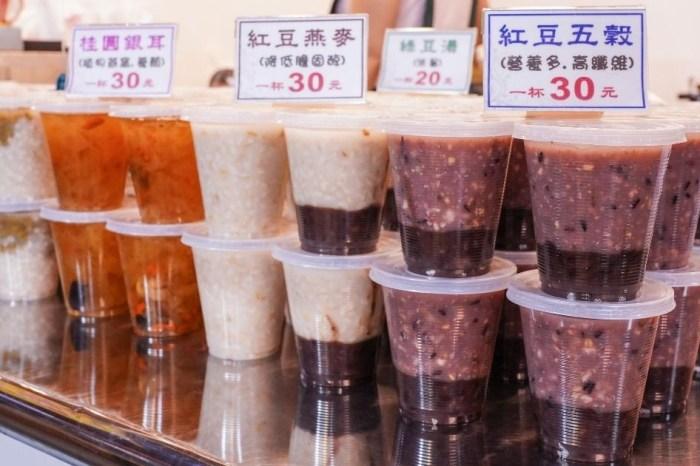 艾芸健康養生甜品  新一點利黃昏市場好吃甜點,每日現煮且料多實在,兩杯只要50元,數量有限賣完為止~