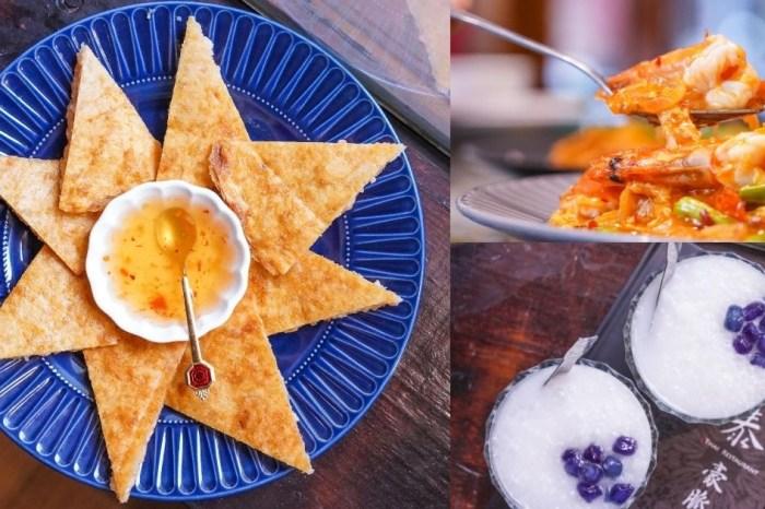泰豪脈家鄉料理 |台中公益路平價泰式料理,道地泰式家鄉味且份量大,還有139元起的平日商業午餐~