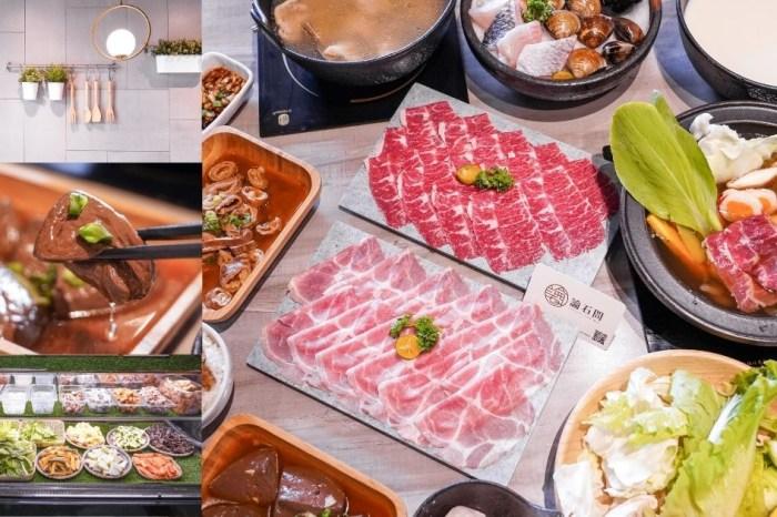 論石間鍋物 |台中中科商圈火鍋,小農蔬菜、飲料任你吃到飽,饕客必吃麻辣滷鴨血、滷肉飯!
