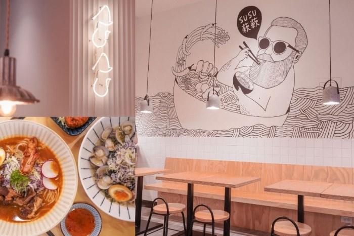 蔌蔌SUSU  台中南屯美食,來自香港的道地小吃,酸辣米線花椒香氣夠嗆夠味!