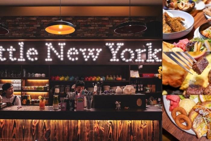 小紐約 |中科商圈美食推薦,美式餐酒館風+澎湃早午餐盤,到下午5點都還吃得到!