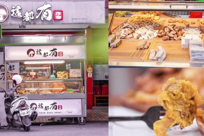 這都有炸物 台中北屯宵夜美食,四維國小捷運站平價帶骨鹹酥雞,激推埔里小農自產菇類、魷魚!
