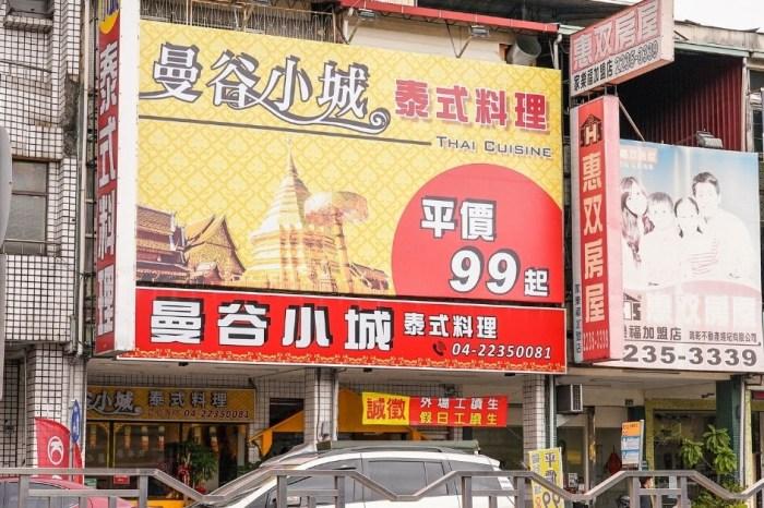 曼谷小城  台中永興街美食,主打平價泰式料理及99元商業午餐,吃飯時間人潮不少!
