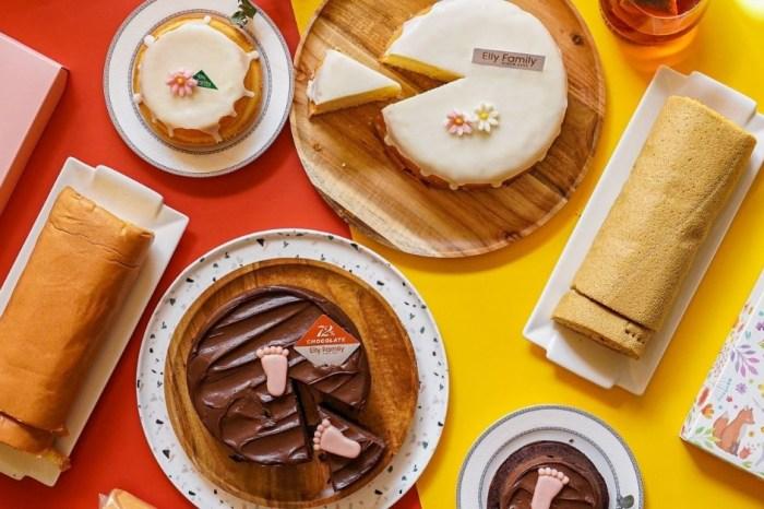 新竹彌月蛋糕推薦!小腳丫蛋糕、檸檬蛋糕超好吃,懷孕申請試吃只要100元!艾立蛋糕Elly Family