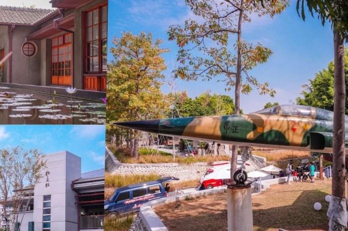 台南親子同遊景點的水交社文化園區,走跳眷村文化與雷虎空軍故鄉,還能近距離欣賞戰機!