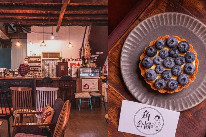 角公園咖啡  台北中山捷運站老屋咖啡廳,不限時附插座,還有店貓撒嬌陪伴!