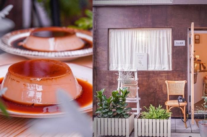 金心咖啡  台北中山捷運站日式甜點店,店內僅有2坪大小,卻內藏手工布丁、鹽可頌!