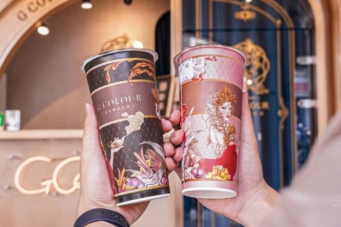 G COLOUR金色魔法紅茶 |網美必推台中一中街飲料,莊園茶葉直送職人團隊,打造星級紅茶手搖飲!