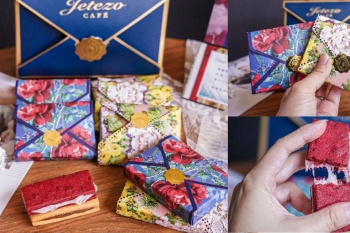 貴婦激推的宅配下午茶甜點!Jetezo Cafe充滿玫瑰、果香的「花果酥禮盒」,超質感禮盒超浪漫!