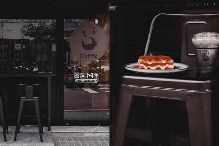 Leggenda cafe |台中南屯黑系咖啡廳,潮人必喝竹炭拿鐵+提拉米蘇,時尚度爆表!