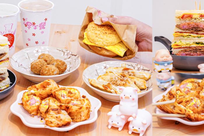 迷霧早午餐豬寶店 |雲林虎尾早午餐推薦,吃得到火龍果薯泥三明治,還有虎尾限定的黃金鍋貼!