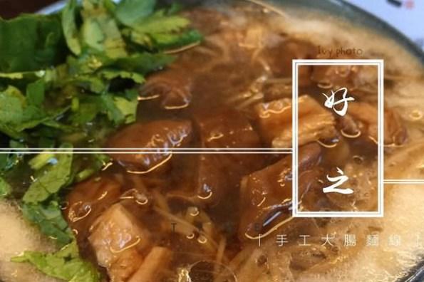 好之手工大腸麵線 |台中忠孝夜市小吃推薦,50元就可吃到滑順滷香的大腸麵線!