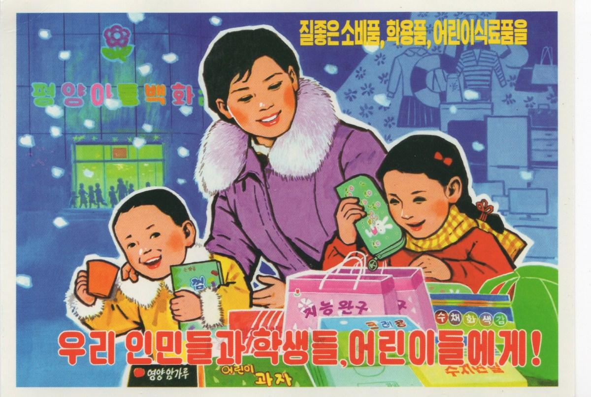 🇰🇵 明信片 | 北韓 North Korea