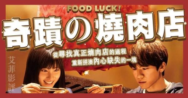 奇蹟的燒肉店 Food Luck 影評
