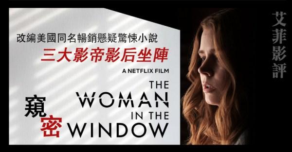 窺密 The Woman in the Window 影評