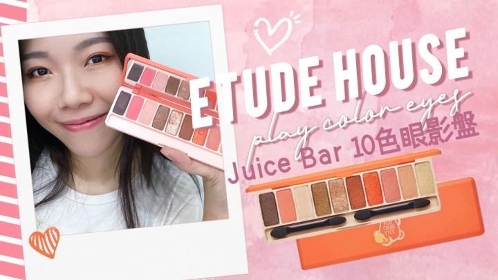【YOUTUBE系】Etude House Play Color Eyes Juice Bar 10色眼影盤