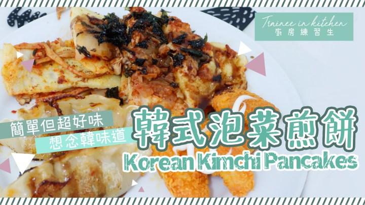 【YOUTUBE系】韓式泡菜煎餅 || Yummy Yummy