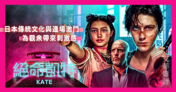Netflix 絕命凱特 Kate 影評