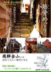2015_poster_kinkotsu S