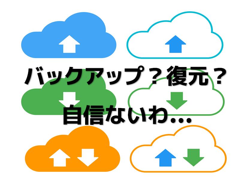 【初心者集まれ!】プラグインUpdraftPlusの設定と使い方【WordPressのバックアップ】