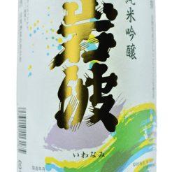 岩波 上撰 純米酒 純米吟醸