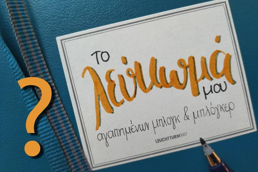 καταχώρηση στο λεύκωμα με αγαπημένα blog & blogger
