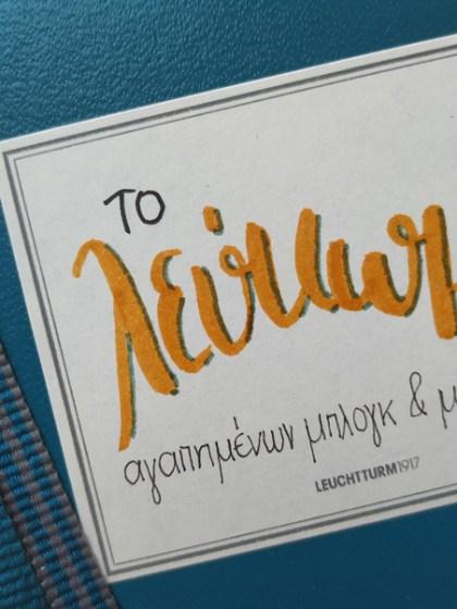 λεύκωμα με αγαπημένα blog & blogger