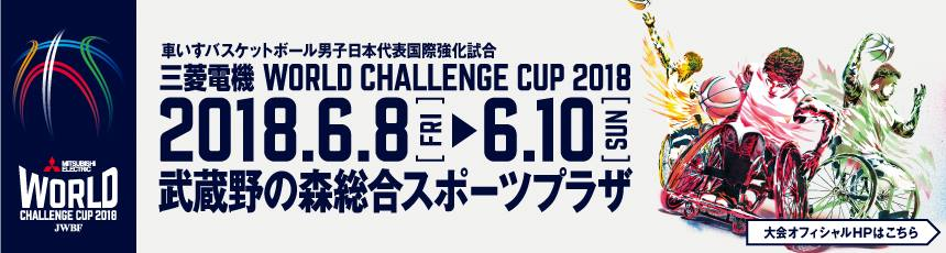 World Challenge Cup 2018