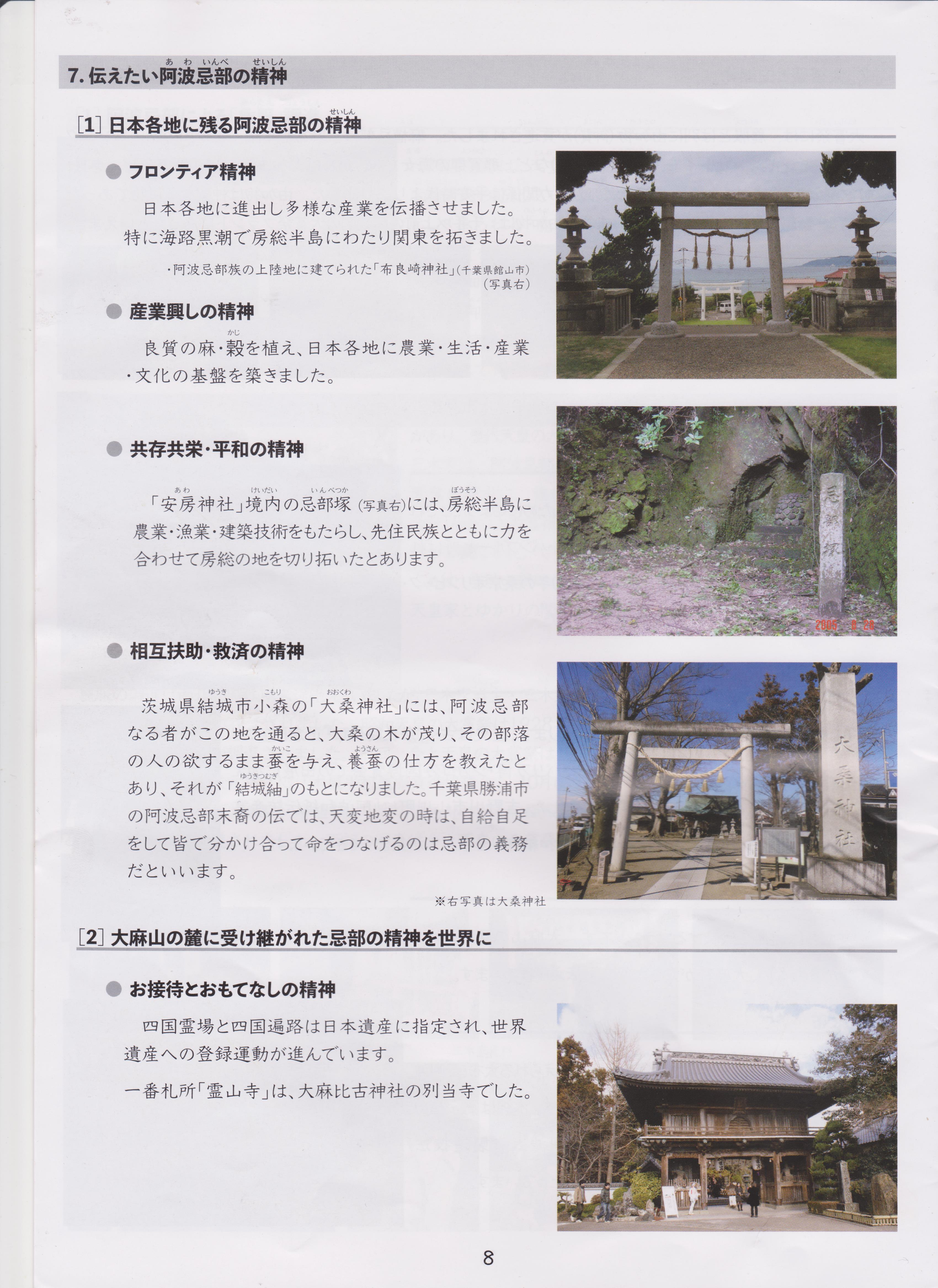 00107 - 大嘗祭と阿波忌部(林先生、松前様対談)