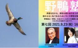 9月23日野鴨塾 〜野鴨の哲学2.0〜 第七回のご案内です。