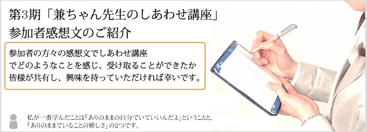 3 1 1 - 参加者感想文のご紹介