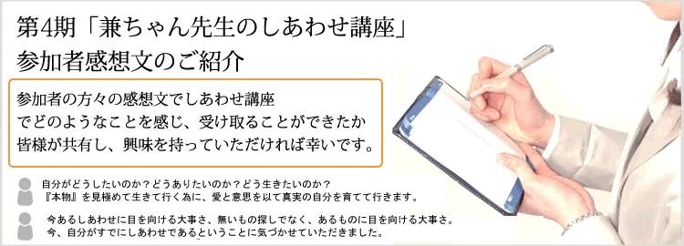 4kikansou 1 - 兼ちゃん先生の しあわせ講座4期生感想文