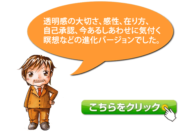 adkansou12 1 - 兼ちゃん先生のしあわせ講座アドバンス第12期
